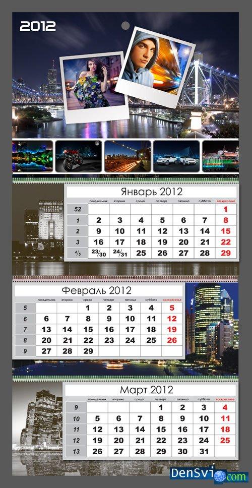 календари с фото сотрудников