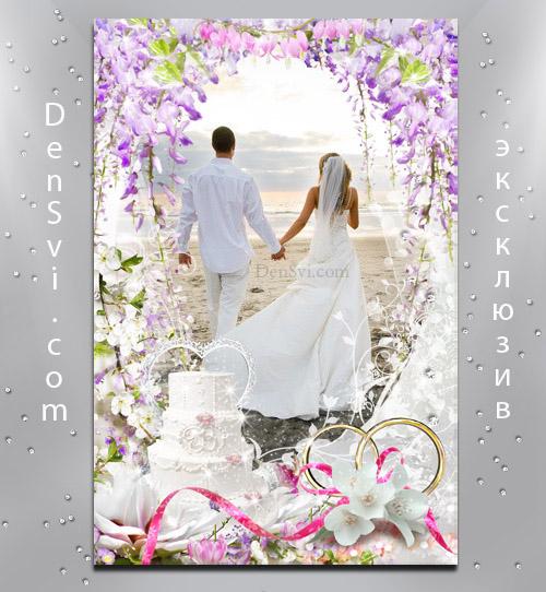 Свадебная рамка сиреневая идиллия