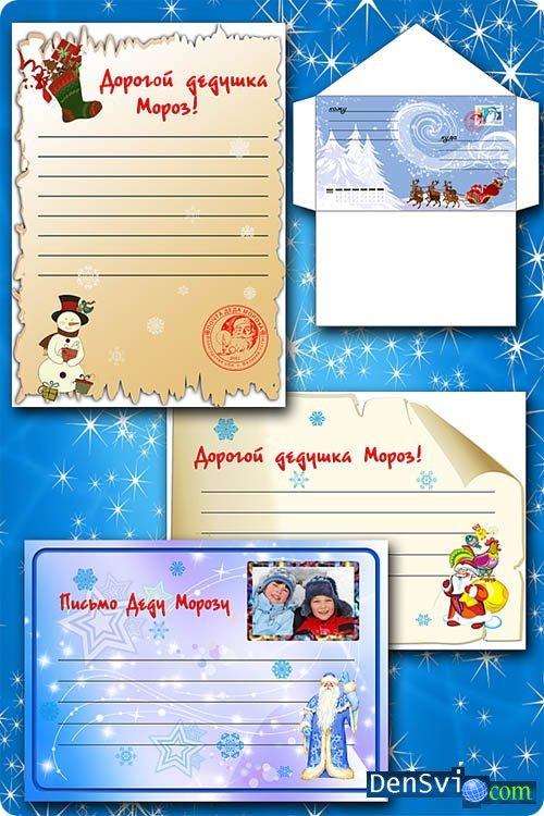 Шаблоны конвертов и писем деду морозу