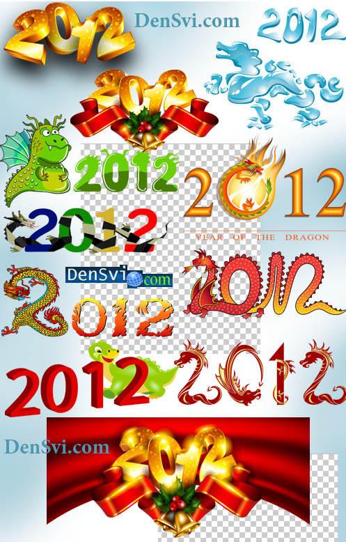 Дизайнерские цифры 2012 png клипарт