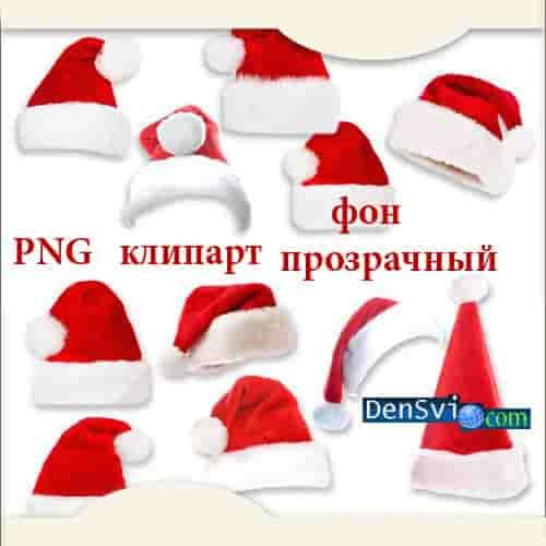 Клипарт фотошоп новогодние шапки