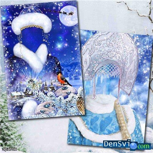 Шаблоны костюмы фотошоп снегурочки