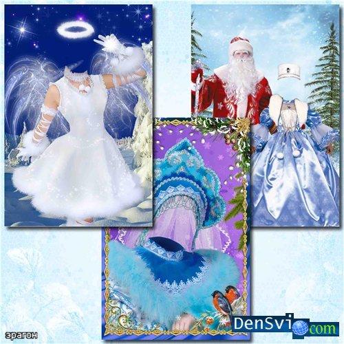 Шаблоны костюмы фотошопа новогодние