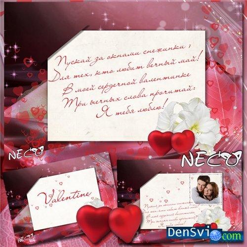Рамка фотошоп роза красная любви