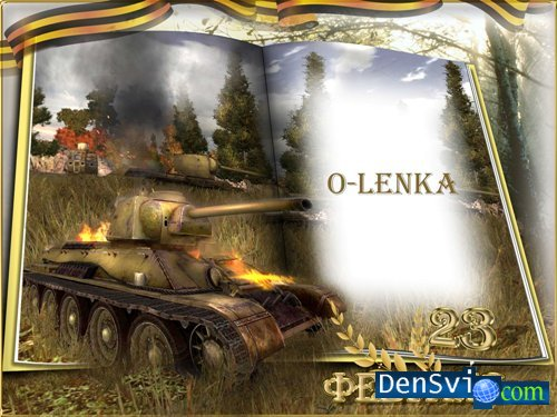 Фотошоп онлайн открытки 23 февраля