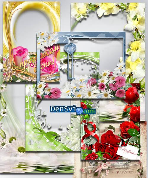 8 Марта - Весна - Красивые рамки Фотошопа