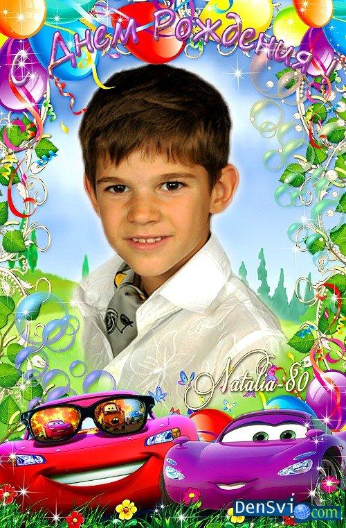 Гофрированного, открытка с днем рождения мальчик 10 лет фотошоп