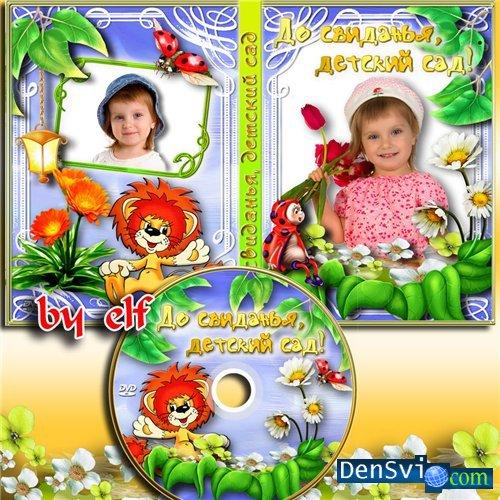 Шаблоны детского dvd прощай детский
