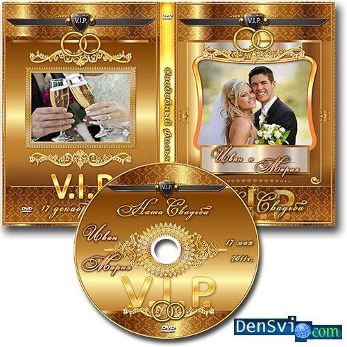 Dvd шаблоны фотошоп виайпи свадьба