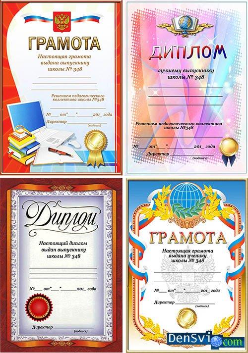 Шаблоны фотошоп дипломы грамоты