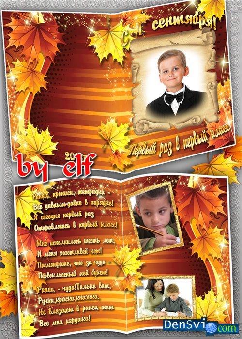 открытка первокласснику: