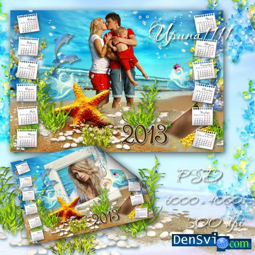 Календарь рамка фотошоп морская