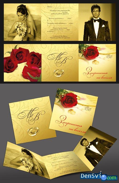 свадебные открытки скачать: