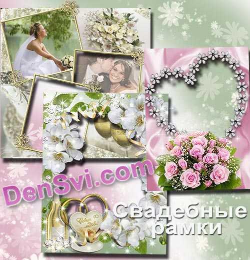 Свадебные рамки чарующая прелесть