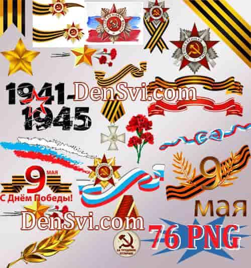 9 Мая PNG клипарт Фотошоп без фона
