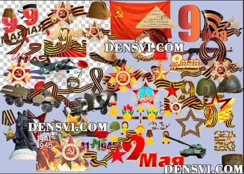 9 Мая PNG праздничный клипарт скачать бесплатно