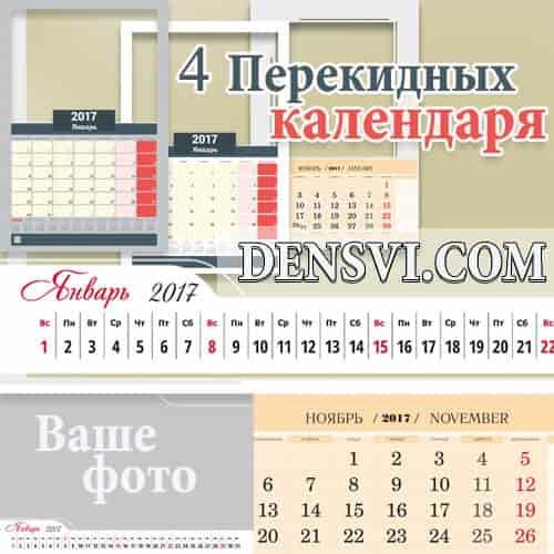 Фотошоп календарь 2017 вставить
